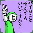 名字マンシリーズ「神谷マン」