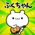 Dear Fukuchan's. Sticker!!