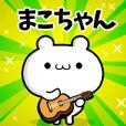 Dear Makochan's. Sticker!!
