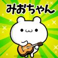 Dear Miochan's. Sticker!!