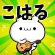 Dear Koharu's. Sticker!!