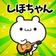 Dear Shihochan's. Sticker!!