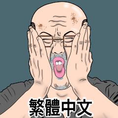 光頭的爸爸 (中文繁體)