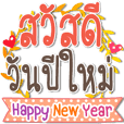 Happy New Year2018