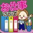 大人が使える日常スタンプ8【お仕事/連絡】
