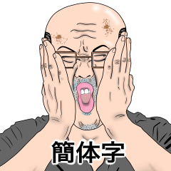 a real bald man (Simplified Chinese)