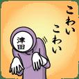 名字マンシリーズ「津田マン」