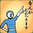 名字マンシリーズ「稲葉マン」