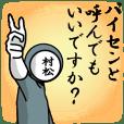 名字マンシリーズ「村松マン」