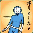 名字マンシリーズ「江口マン」