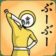名字マンシリーズ「金井マン」