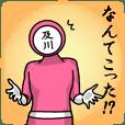 名字マンシリーズ「及川マン」
