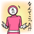 First name man-Oikawaman