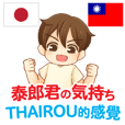 Feeling of THAIROU Taiwanese&Japanese