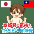 泰郎君の気持ち 日本語台湾語