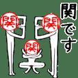 関さんのはんこ人間(使いやすい)