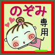Convenient sticker of [Nozomi]!