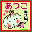 Convenient sticker of [Atsuko]!