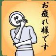 名字マンシリーズ「神田マン」