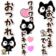 クロネコすたんぷ【LONGスタンプ】