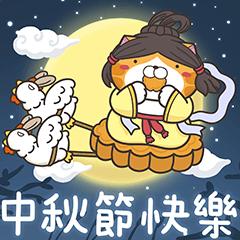 白爛貓☆中秋節快樂☆限定版