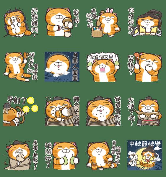 「ランラン猫:中秋の名月」のLINEスタンプ一覧