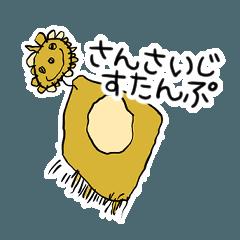 sansaiji stamp