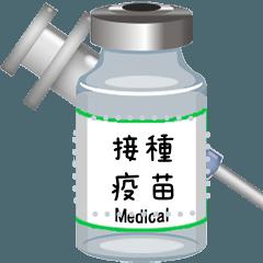 關於注射的信息(繁體中文 2)