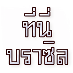 Easy to use words V20