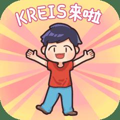 Kreis的英師錄