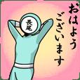 名字マンシリーズ「長尾マン」