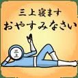名字マンシリーズ「三上マン」