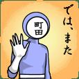 名字マンシリーズ「町田マン」