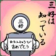 名字マンシリーズ「三好マン」