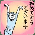 名字マンシリーズ「堀田マン」