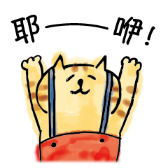 Nyansuke懶洋洋喵之助4-療癒小日常