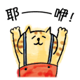 Lazy Nyansuke (Chinese Version IV)