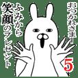Fun Sticker gift to fumi Funnyrabbit 5