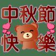 可愛棕熊 實用日常用語