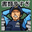 警察の警察による警察のためのスタンプ