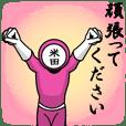 名字マンシリーズ「米田マン」