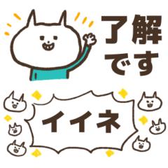 Ukiukineko 2