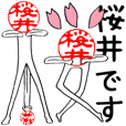 桜井さんのはんこ人間(使いやすい)