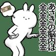 asaki name Sticker