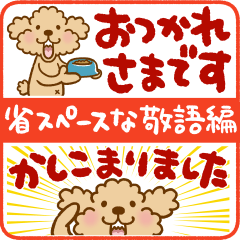 トイプーのぷう太郎 省スペースな敬語編