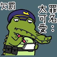 小惡鱷13★現在是在演哪一齣