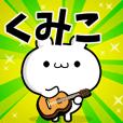 Dear Kumiko's. Sticker!!