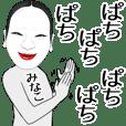 Suspicious Minako name sticker
