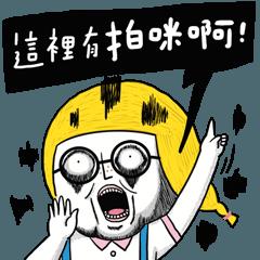 金桃Baby#11-淡泊啊恐怖