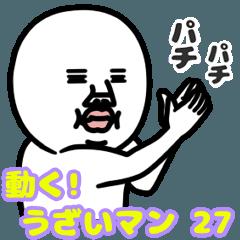 動く!うざいマン 27